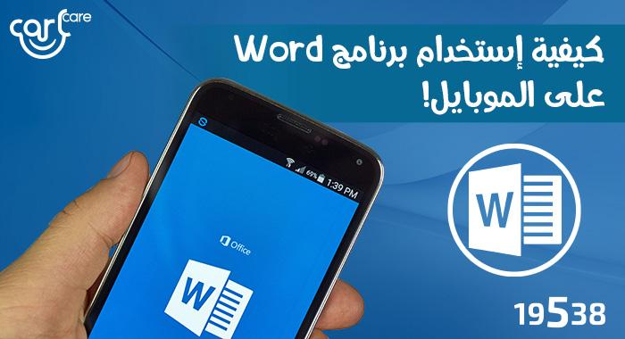 كيفية استخدام برنامج word على الموبايل
