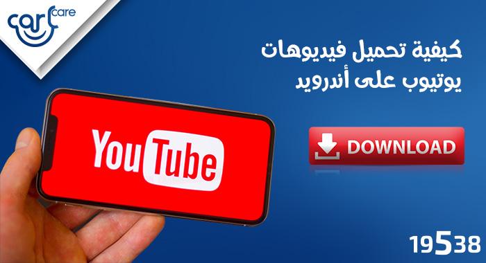 كيفية تحميل فيديوهات اليوتيوب على الاندرويد