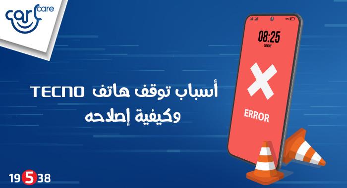 اسباب توقف هاتف TECNO وكيفية اصلاحه