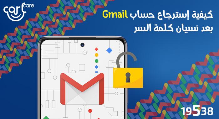 كيفية استرجاع حساب Gmail بعد نسيان كلمة السر