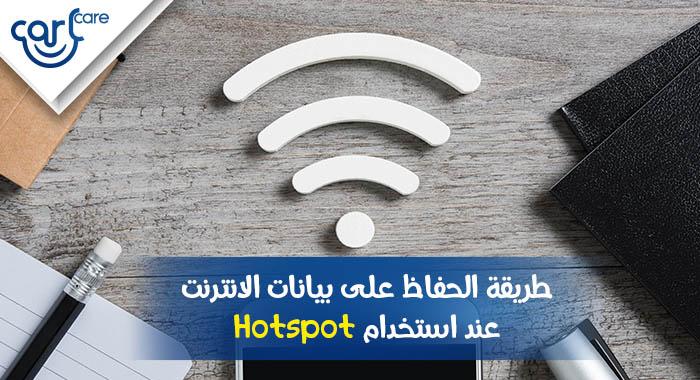طريقة الحفاظ على بيانات الانترنت عند استخدام Hotspot