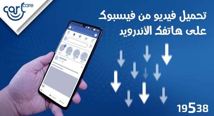 تحميل فيديو من الفيس بوك على هاتفك