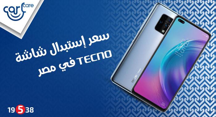 سعر استبدال شاشة TECNO فى مصر