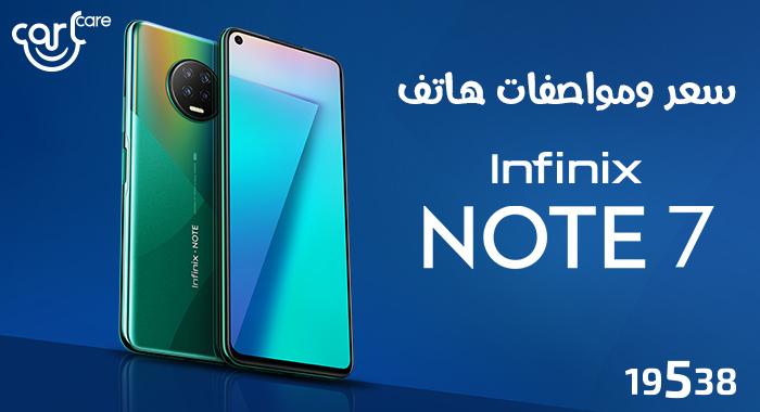 سعر ومواصفات هاتف Infinix Note 7