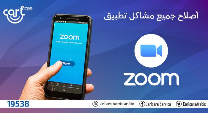 اصلاح جميع مشاكل تطبيق Zoom