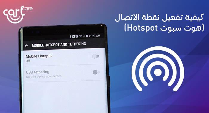 تفعيل نقطة الاتصال Hotspot