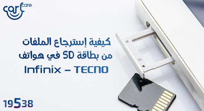 استرجاع الملفات المحذوفة من بطاقة SD على هاتف TECNO, Infinix