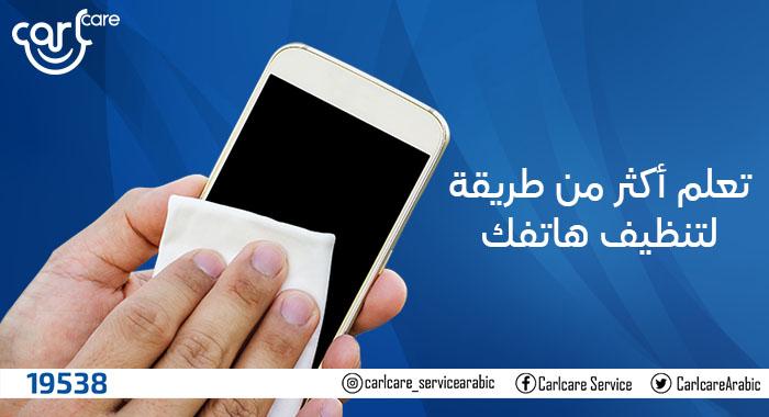 تنظيف الهاتف الذكى