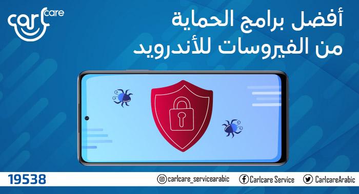 أفضل برامج الحماية من الفيروسات على الاندرويد